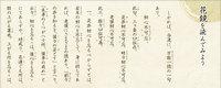Kuden_kakyou01_2