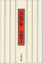 「父の詫び状」 向田邦子 ブログ版:春日井教育サークル
